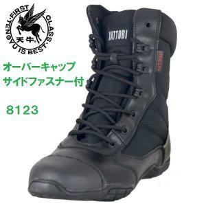 安全靴 オーバーキャップ 8123 BRERIS 富士手袋工業|dairyu22