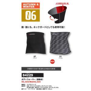 ボディーウォーマー 【腰巻き・腹巻き】 マッスルサポート+暖  84229 TS DESIGN(84229towa)|dairyu22