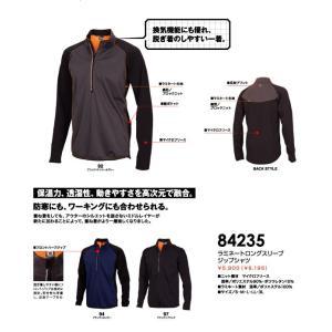 ミドルレイヤー 84235 ラミネートロングスリーブジップシャツ|dairyu22