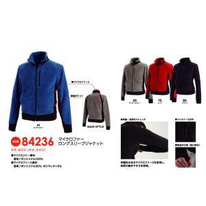 ミドルレイヤー 84236 マイクロファーロングスリーブジャケット  保湿性 透湿性 サイクルスポーツ バイク アウトドア(84236towa)|dairyu22