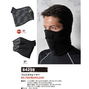 防寒フェイスマスク フェイスウォーマー 84298 TS DESIGN(84298towa)|dairyu22