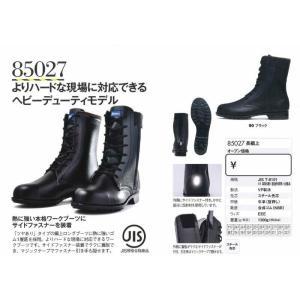 安全靴 ジーベック 長編上げ チャック付き 85027 牛本革製JIS規格S種 合格品 dairyu22