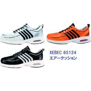 安全靴 ジーベック 85124 エアー&メッシュ XEBEC 安全靴スニーカー dairyu22