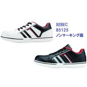 安全靴 ジーベック 85125 xebec 安全靴スニーカー dairyu22