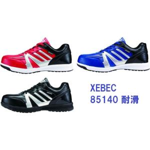 【期間限定送料無料】安全靴 ジーベック 85140 耐滑ソール セフティシューズ dairyu22