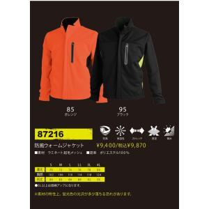 防風ウォームジャケット 87216 防寒服 防寒着 防寒ブルゾン 防寒ジャンパー 3L・4L(87216towa-b)|dairyu22