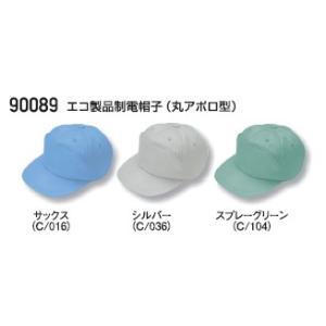 エコ製品制電帽子(丸アポロ型) 自重堂 90089 作業服 M・L・LL|dairyu22
