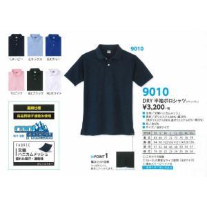 ポロシャツ(胸ポケットなし) 半袖 ドライ 吸汗速乾 9010 男女兼用 小倉屋|dairyu22
