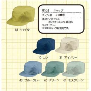 作業帽子 キャップ ジーベック xebec 9105|dairyu22