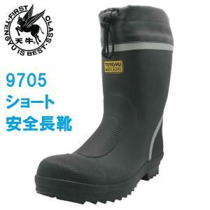 安全靴 安全長靴 ショート カバー付き 9705 富士手袋工業|dairyu22