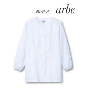 食品白衣 アルベチトセ 長袖丸襟タイプ AB-8404 女性用 ポリエステル65%綿35%|dairyu22