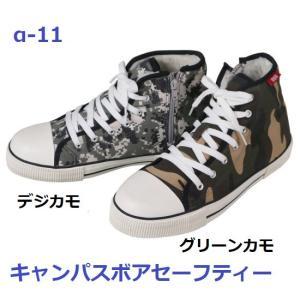 防寒安全靴 裏ボア付 α-11 キャンバスボアセーフティー ケイワーク|dairyu22