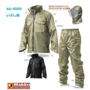 雨合羽 AS-4000 いぶし銀 職人仕様 マック makku レインウェア(as-4000mak)|dairyu22