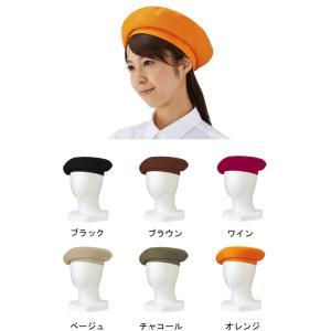 ベレー帽 AS31 国内縫製 国産 全6色 飲食店ユニフォーム カフェ レストラン ベーカリー(as31koe)|dairyu22