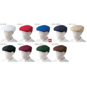 ハンチング帽 帽子 ストレッチ 撥油 制電 AS-8085 チトセ ベーカーリー フード レストラン カフェ ユニフォーム|dairyu22