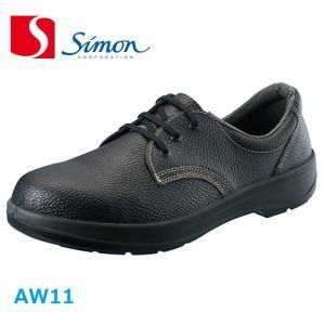 安全靴 シモン AW11|dairyu22
