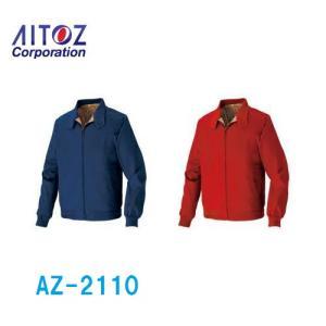 ブルゾン スタッフブルゾン アイトス AZ-2110 男女兼用 aitoz dairyu22