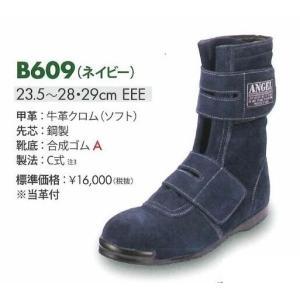 安全靴 エンゼル ベロア 紺 B609 高所作業用 長マジック|dairyu22