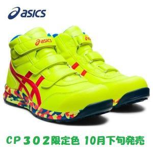 安全靴 アシックス ハイカット CP302 MARBLE 限定色 asics