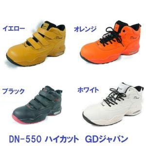 安全靴 ハイカット DN-550 GDジャパン (ジーデージャパン) 安全スニーカー|dairyu22