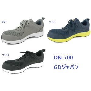 安全靴 超軽量 DN-700 GDジャパン (ジーデージャパン) 安全スニーカー|dairyu22