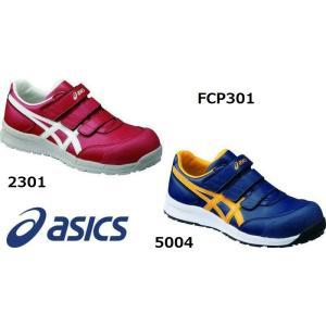 安全靴 アシックス 新作 FCP301 マジック asics|dairyu22