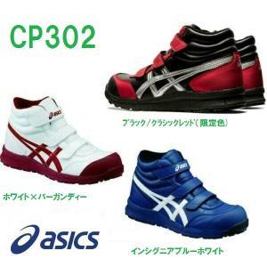 安全靴 アシックス 新作 FCP302 ミドルカット マジック|dairyu22