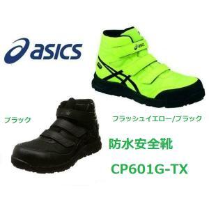 アシックス 安全靴 新作 FCP601 asics 防水安全靴|dairyu22