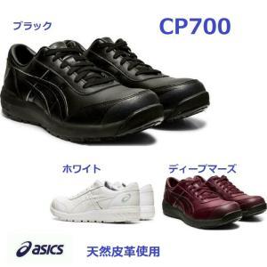 安全靴 アシックス CP700 新作 ローカット asics 3月中旬発売 予約販売