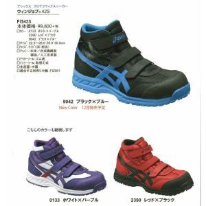 安全靴 アシックス ハイカット FIS42S 0133 ホワイト/パープル 「最終処分」|dairyu22