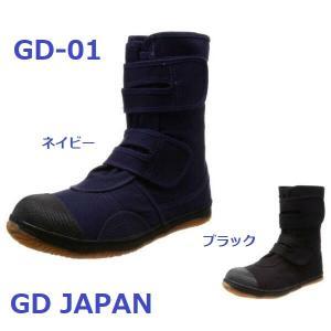 安全靴 鋼製先芯入り高所作業靴 GD-01 GDジャパン (ジーデージャパン)|dairyu22