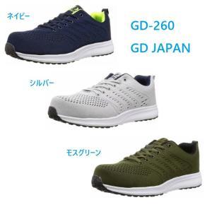 安全靴 GDジャパン GD-260 樹脂先芯入り (ジーデージャパン)|dairyu22