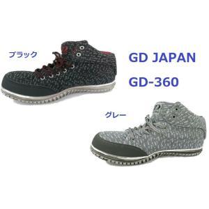 安全靴 GDジャパン ミドルカット GD-360  (ジーデージャパン)|dairyu22
