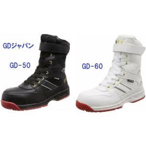 安全靴 ブーツタイプ GD-50 GD-51 GDジャパン (ジーデージャパン)|dairyu22