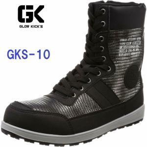 安全靴 グローキックス GKS-10 セーフティーロング 内側ファスナー付 Glow Kics ケイゾック|dairyu22