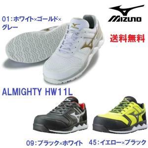 安全靴 ミズノ オールマイティ HW11L F1GA2000 新作 3月下旬発売 予約販売