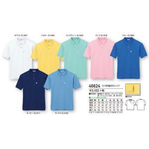 エコ半袖ポロシャツ 自重堂 46624 作業服 SS・S・M・L・LL|dairyu22