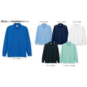 エコ製品制電長袖ポロシャツ 自重堂 85244 作業服 EL|dairyu22