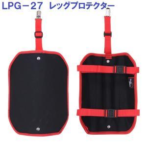帆布製プロテクター 耐切創 プロレッグ マジックテープ LPG-28 1枚 大中産業 (代引き不可)|dairyu22