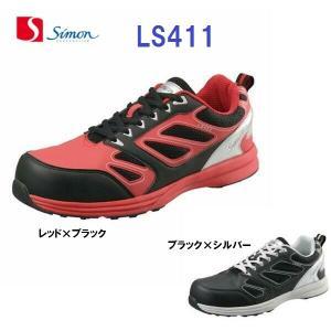 安全靴 シモン スニーカー 女性サイズ LS411 軽量 耐滑 dairyu22