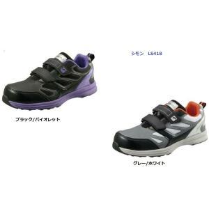 安全靴 シモン スニーカー 女性サイズ マジック LS418 軽量 耐滑 dairyu22