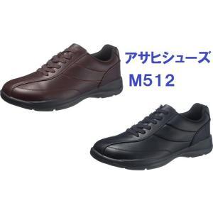 靴 シューズ 男性用 M512 アサヒシューズ 軽量|dairyu22