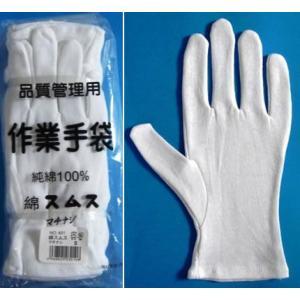 作業手袋 スムス手袋 マチなし 12双入り 綿100%(no401oji)|dairyu22