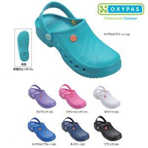 クロッグサンダル OX-3001 「オキシパス」 SONIC(ソニック)男女兼用 EVA樹脂 医療用靴 |dairyu22