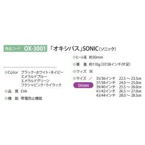 クロッグサンダル OX-3001 「オキシパス」 SONIC(ソニック)男女兼用 EVA樹脂 医療用靴 |dairyu22|02