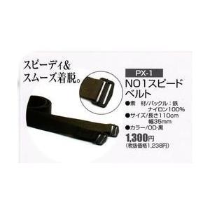 No.1 スピードベルト(px-1)|dairyu22