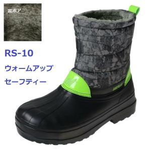 防寒安全靴 裏ボア付 RS-10 ウォームアップセーフティー ケイワーク|dairyu22