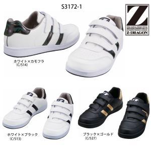 安全靴 マジックタイプ S3172-1 Z-DRAGON 自重堂 安全靴スニーカー 女性用 男性用 送料無料|dairyu22