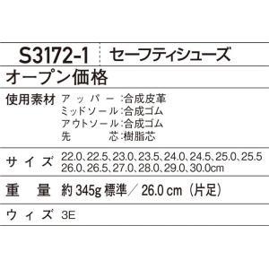 安全靴 マジックタイプ S3172-1 Z-DRAGON 自重堂 安全靴スニーカー 女性用 男性用 送料無料|dairyu22|08