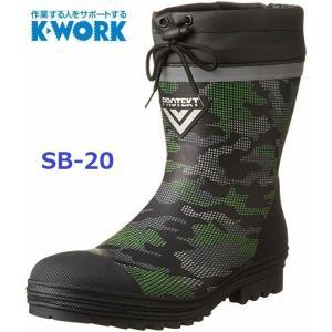 安全靴 安全長靴 ショートタイプ 迷彩 SB-20 ケイワーク PROTEKT|dairyu22